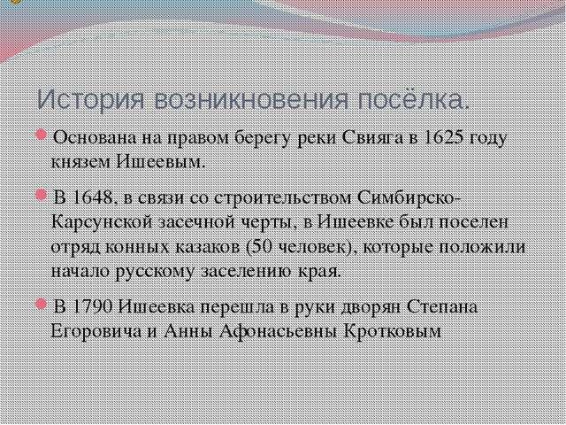 История возникновения посёлка. Основана на правом берегу реки Свияга в 1625...