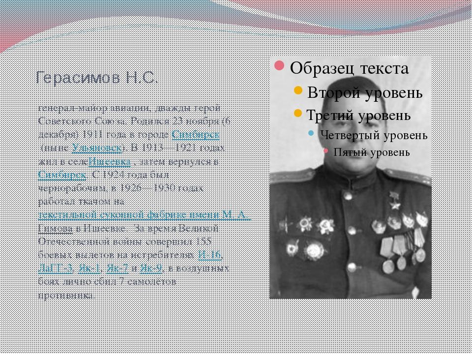 Герасимов Н.С. генерал-майор авиации, дважды герой Советского Союза. Родился...