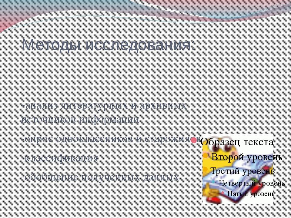 Методы исследования: -анализ литературных и архивных источников информации -о...