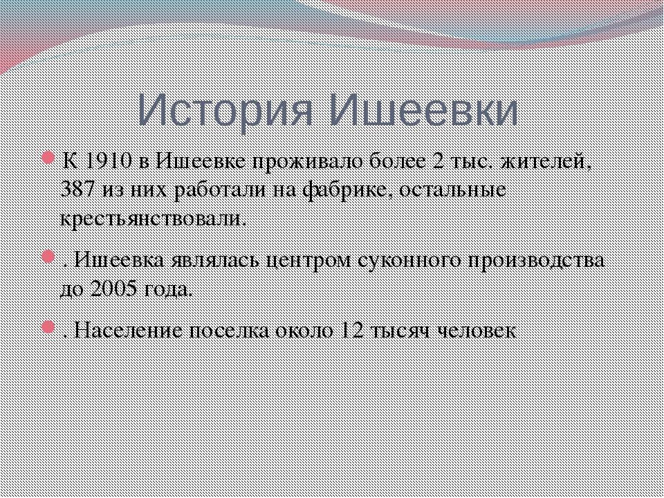 История Ишеевки К 1910 в Ишеевке проживало более 2 тыс. жителей, 387 из них...