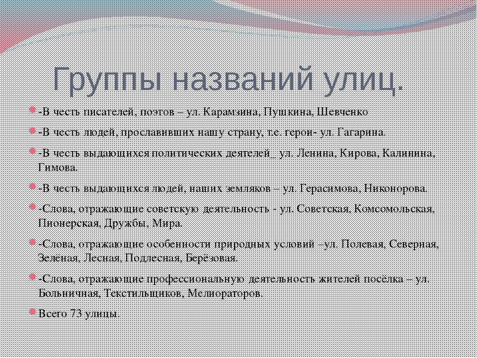 Группы названий улиц. -В честь писателей, поэтов – ул. Карамзина, Пушкина, Ш...