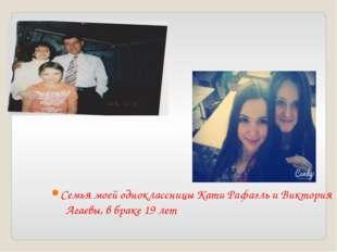 Семья моей одноклассницы Кати Рафаэль и Виктория Агаевы, в браке 19 лет