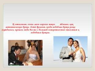 К сожалению, очень мало изучено такое явление, как межэтнические браки. Хотя