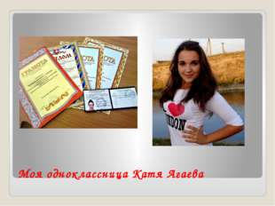 Моя одноклассница Катя Агаева
