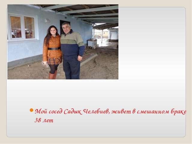 Мой сосед Садык Челебиев, живет в смешанном браке 38 лет