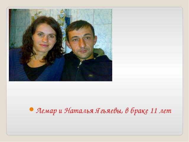 Лемар и Наталья Ягъяевы, в браке 11 лет