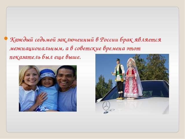 Каждый седьмой заключенный в России брак является межнациональным, а в советс...