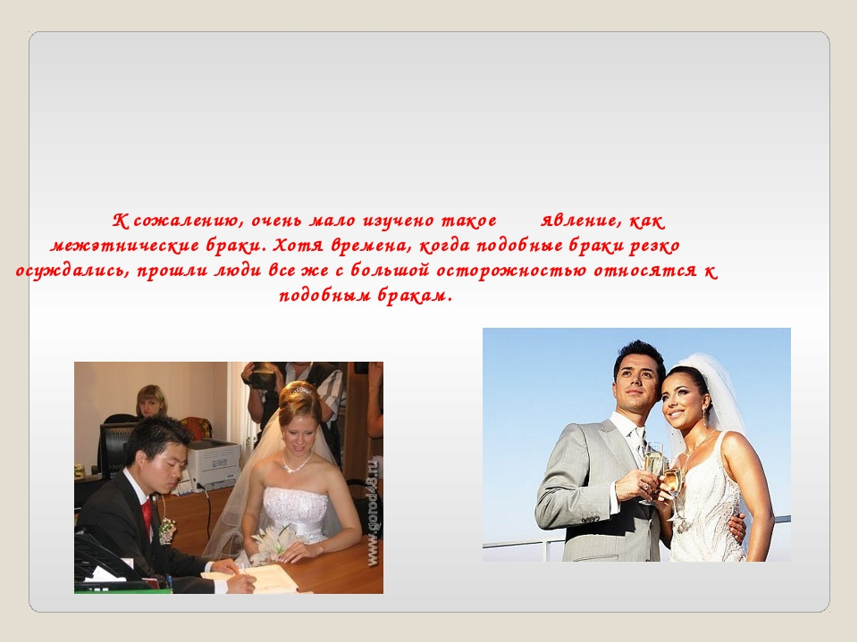 К сожалению, очень мало изучено такое явление, как межэтнические браки. Хотя...