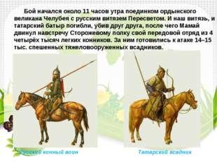 Бой начался около 11 часов утра поединком ордынского великана Челубея с русс