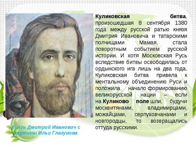 Куликовская битва, произошедшая 8 сентября 1380 года между русской ратью княз...