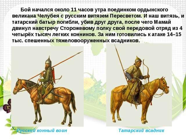 Бой начался около 11 часов утра поединком ордынского великана Челубея с русс...