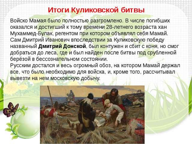 Итоги Куликовской битвы Войско Мамая было полностью разгромлено. В числе поги...