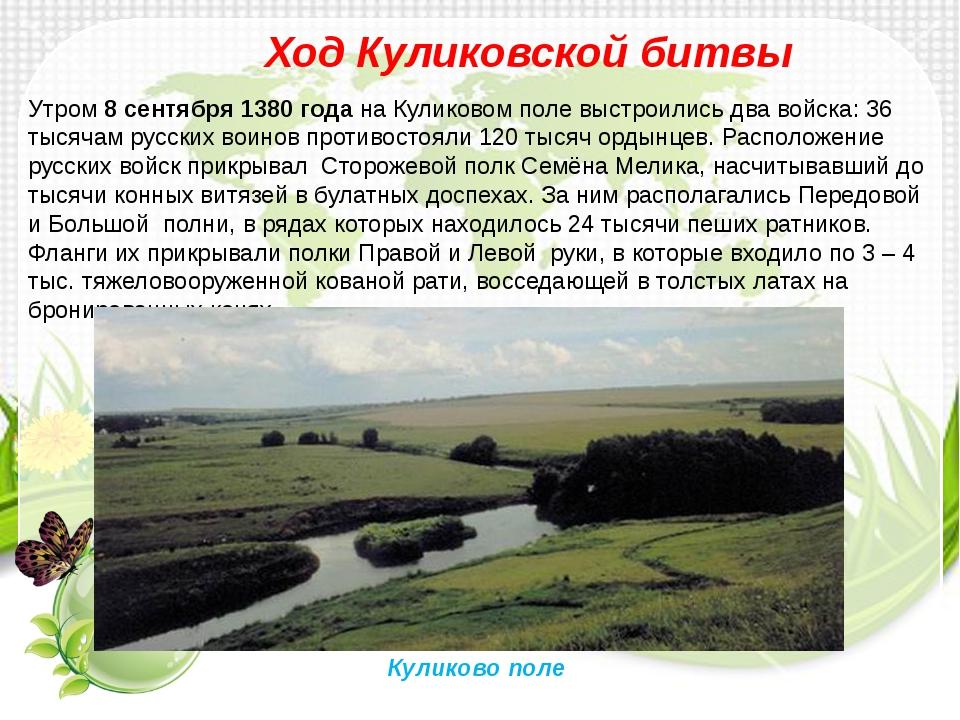 Ход Куликовской битвы Утром8 сентября 1380 годана Куликовом поле выстроилис...