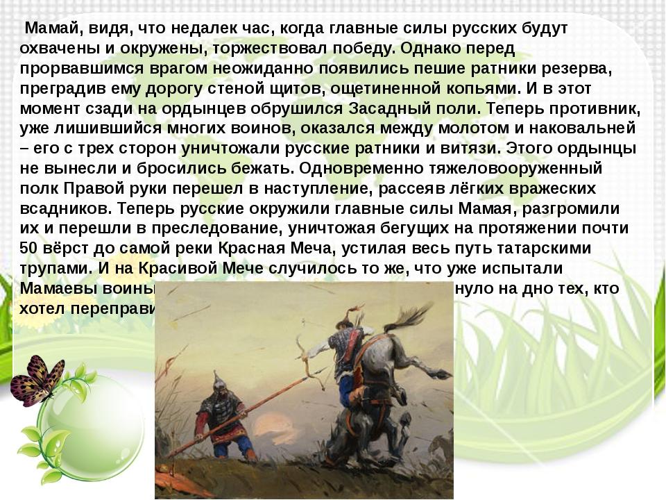 Мамай, видя, что недалек час, когда главные силы русских будут охвачены и ок...