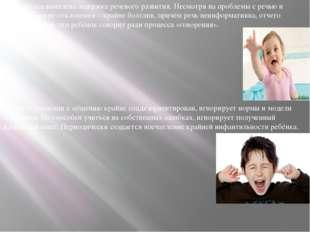 7. У ребёнка выявлена задержка речевого развития. Несмотря на проблемы с речь