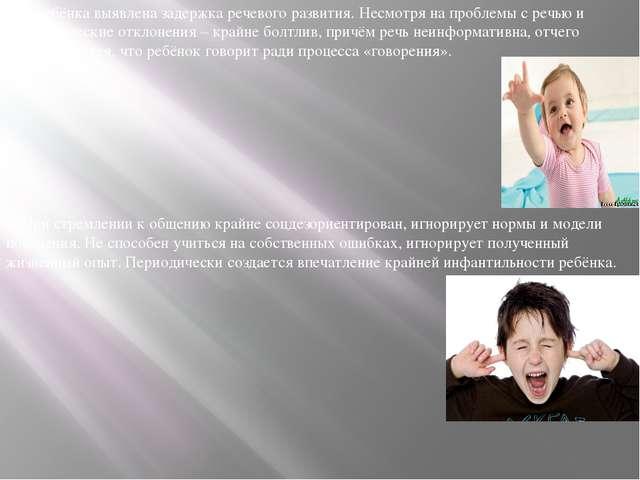 7. У ребёнка выявлена задержка речевого развития. Несмотря на проблемы с речь...