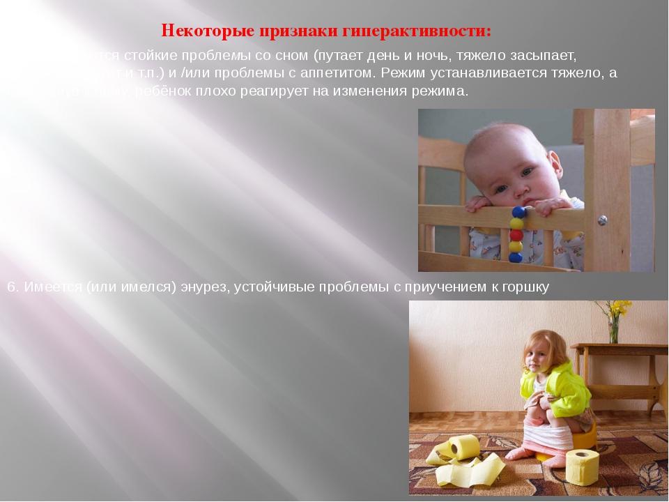 Некоторые признаки гиперактивности: 5. Наблюдаются стойкие проблемы со сном (...