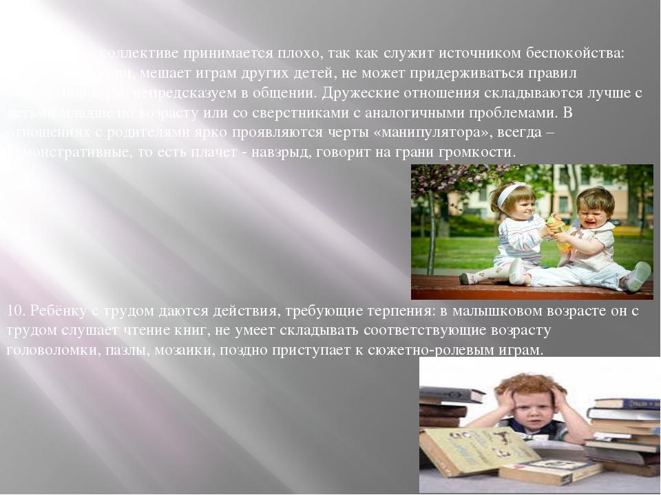 9. В детском коллективе принимается плохо, так как служит источником беспоко...