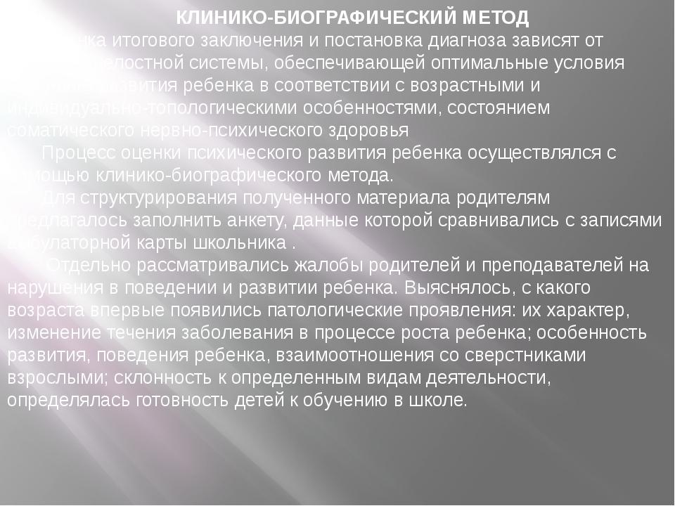 КЛИНИКО-БИОГРАФИЧЕСКИЙ МЕТОД Оценка итогового заключения и постановка диагноз...