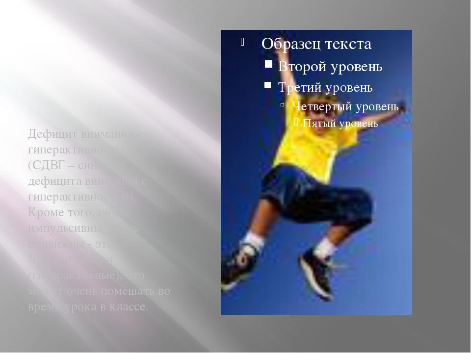 Дефицит внимания с гиперактивностью (СДВГ – синдром дефицита внимания с гипер...