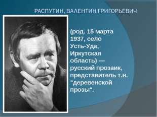 (род. 15 марта 1937, село Усть-Уда, Иркутская область)— русский прозаик, пре