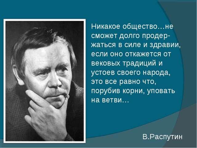 Никакое общество…не сможет долго продер-жаться в силе и здравии, если оно отк...