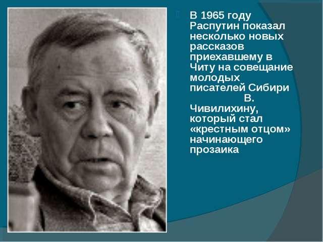 В 1965 году Распутин показал несколько новых рассказов приехавшему в Читу на...