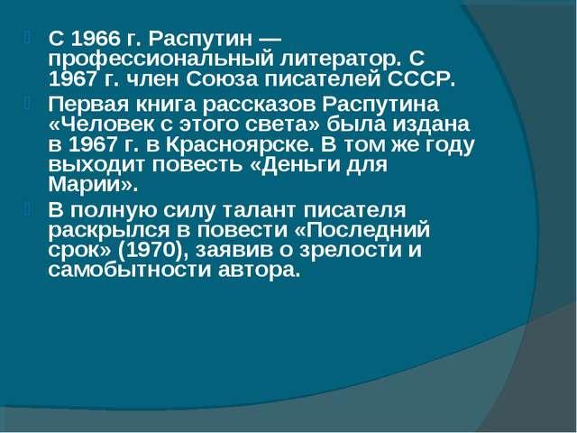 С 1966г. Распутин— профессиональный литератор. С 1967г. член Союза писател...