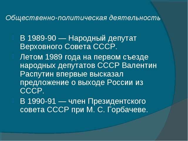 Общественно-политическая деятельность В 1989-90— Народный депутат Верховного...