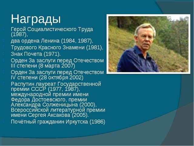 Награды Герой Социалистического Труда (1987), два ордена Ленина (1984, 1987),...