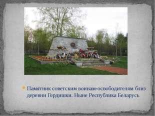 Памятник советским воинам-освободителям близ деревни Гердишки. Ныне Республик