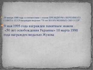 28 января 1988 года в соответствии с указом ПРЕЗИДИУМА ВЕРХОВНОГО СОВЕТА СССР