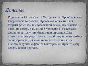 Родился он 15 октября 1926 года в селе Преображенка, Свердловского района, Ор