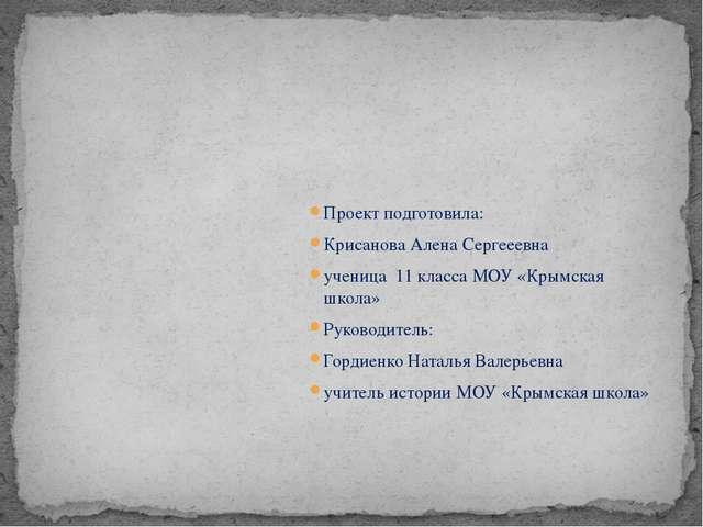 Проект подготовила: Крисанова Алена Сергееевна ученица 11 класса МОУ «Крымска...