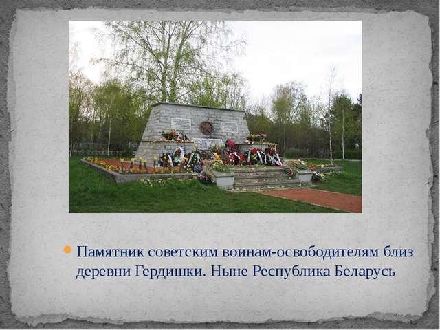 Памятник советским воинам-освободителям близ деревни Гердишки. Ныне Республик...