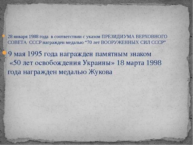 28 января 1988 года в соответствии с указом ПРЕЗИДИУМА ВЕРХОВНОГО СОВЕТА СССР...