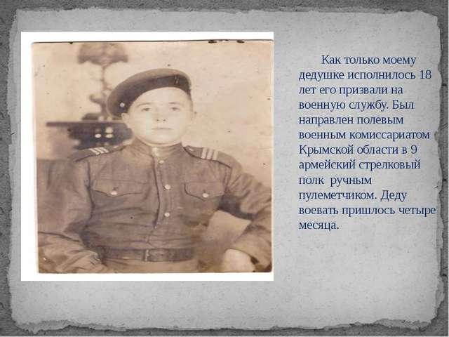Как только моему дедушке исполнилось 18 лет его призвали на военную службу....