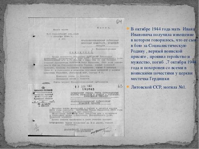 В октябре 1944 года мать Ивана Ивановича получила извещение в котором говорил...