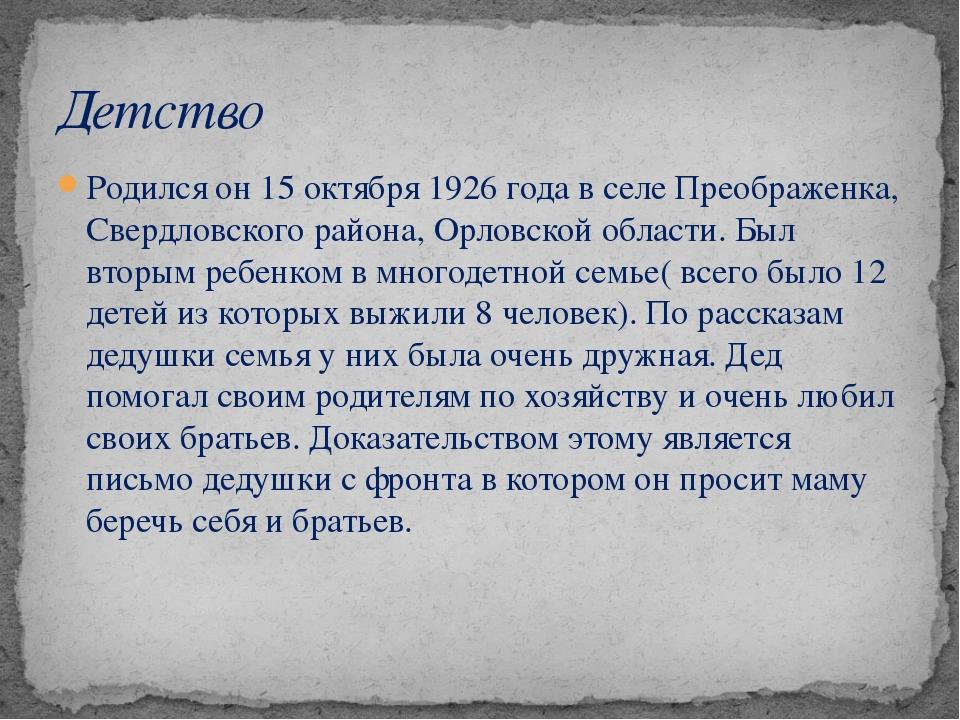 Родился он 15 октября 1926 года в селе Преображенка, Свердловского района, Ор...
