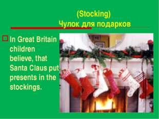 (Stocking) Чулок для подарков In Great Britain children believe, that Santa C