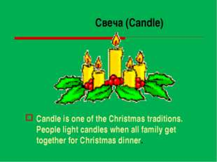Свеча (Candle) Candle is one of the Christmas traditions. People light candle