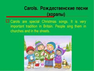 Carols. Рождественские песни (хоралы) Carols are special Christmas songs. It