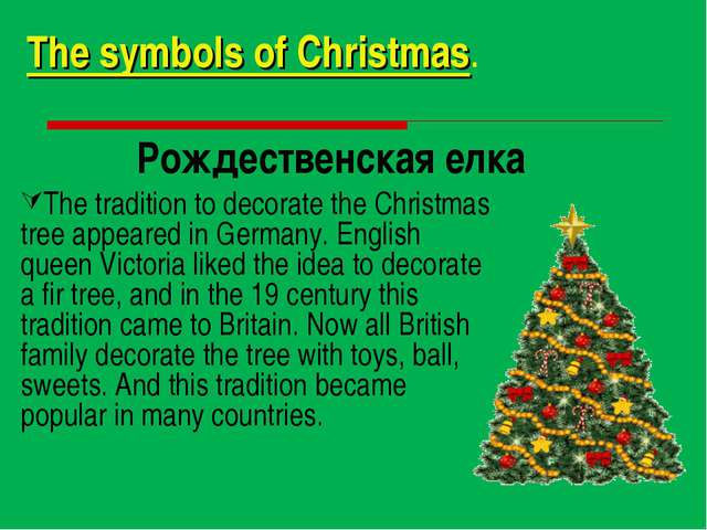 The symbols of Christmas. Рождественская елка The tradition to decorate the C...