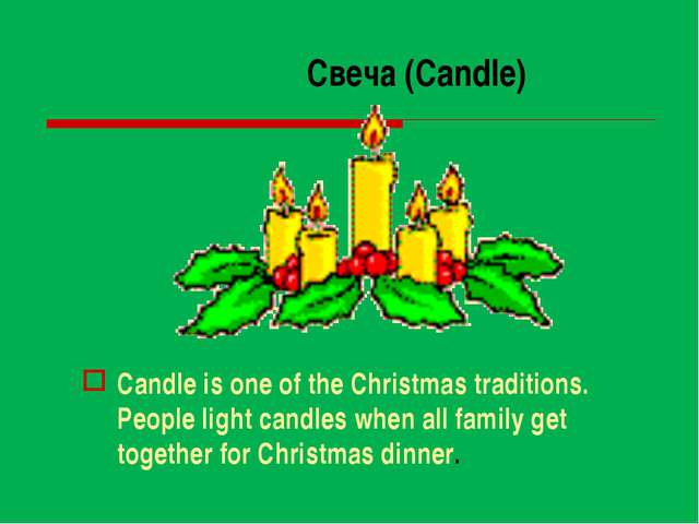 Свеча (Candle) Candle is one of the Christmas traditions. People light candle...