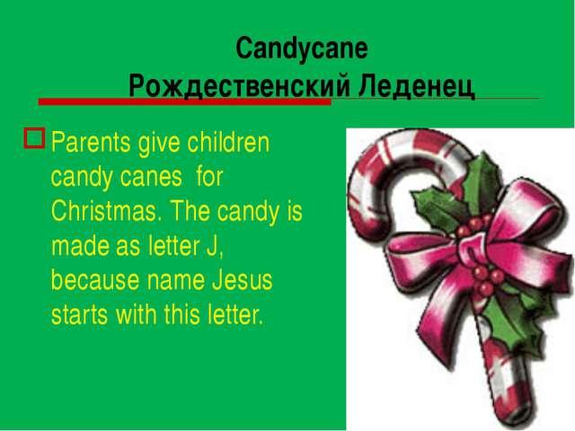 Candycane Рождественский Леденец Parents give children candy canes for Christ...