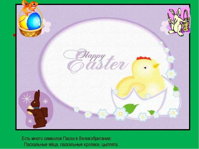 Есть много символов Пасхи в Великобритании:  Пасхальные яйца, пасхальные кро...