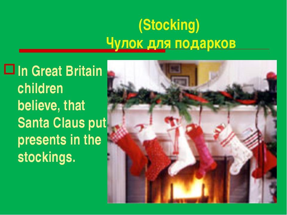 (Stocking) Чулок для подарков In Great Britain children believe, that Santa C...