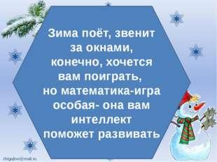 Зима поёт, звенит за окнами, конечно, хочется вам поиграть, но математика-игр