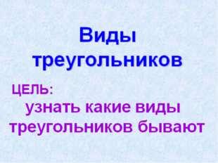 2 3 1 6 4 прямоугольные 3 тупоугольные остроугольные 5 zhіgajloe@mail.ru Раб