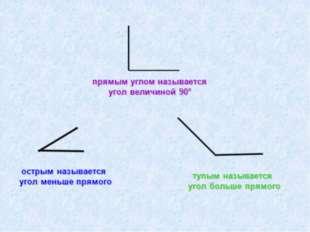 Прямоугольные- это треугольники, у которых есть прямой угол Виды треугольник